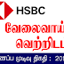 Vacancy In HSBC