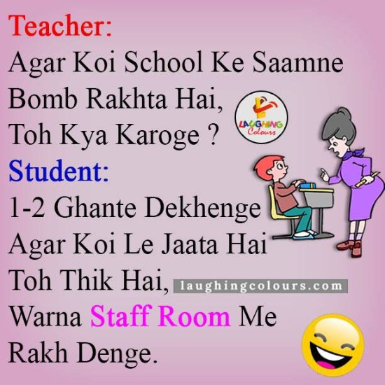 Teacher Student Conversation funny Image Joke in Hindi
