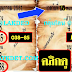 มาแล้ว...เลขเด็ดงวดนี้ 3ตัวตรงๆ หวยซอง หวยคนล่าฝัน งวดวันที่16/5/61