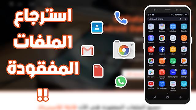 UltData for Android – إسترجع جميع بيانات الأندرويد بسهولة !!