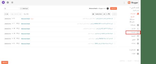 نموذج صفحة اتصل بنا احترافي لبلوجر