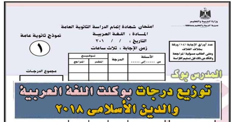 توزيع درجات امتحان بوكليت اللغة العربية للثانوية العامة الصف الثالث الثانوي 2018