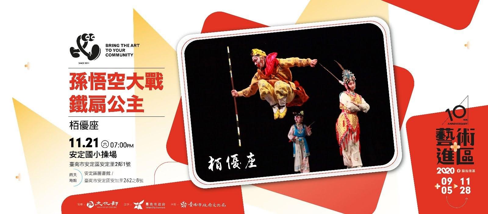 2020藝術進區 橫跨台南20區 17個國內知名表演團隊 進行20場戶外大型演出 活動