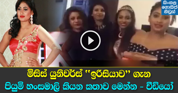 Piumi Hansamali talks about Miss Universe 2016 incident