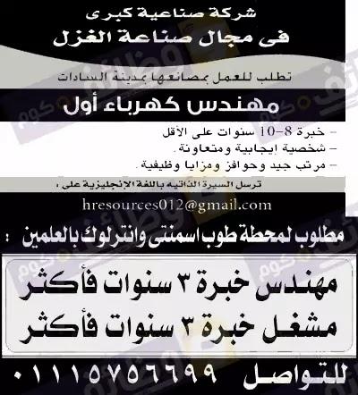 وظائف اهرام الجمعة اليوم 15مارس 2019-وظائف دوت كوم