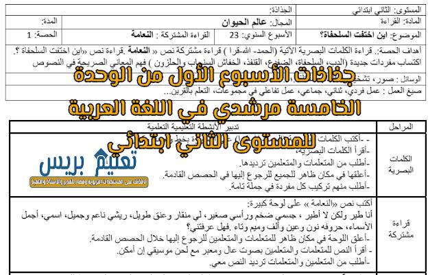 جذاذات الأسبوع الأول من الوحدة الخامسة مرشدي في اللغة العربية للمستوى الثاني ابتدائي
