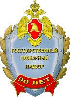 (ФОТО) 90 лет Пожарному надзору