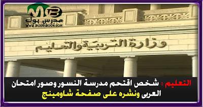 التعليم: شخص اقتحم مدرسة النسور وصور امتحان العربى ونشره على صفحة شاومينج