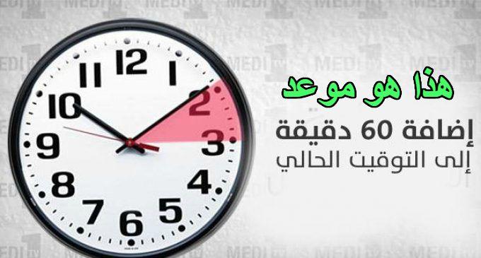 رسميا هذا هو موعد إضافة الساعة لتوقيت المغرب