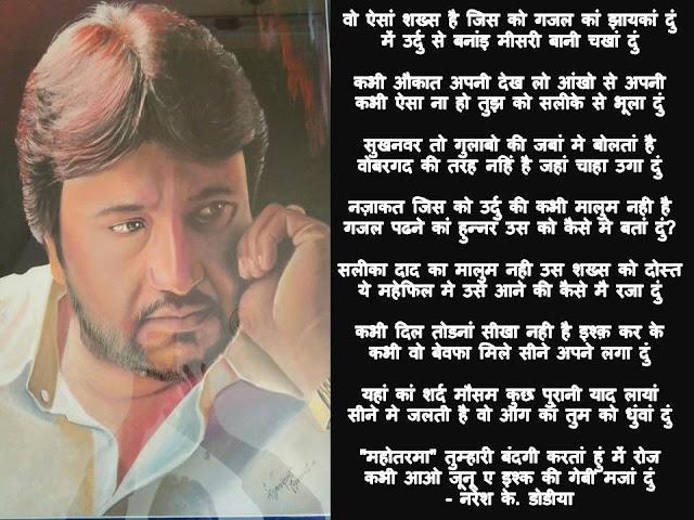 वो ऐसां शख्स है जिस को गजल कां झायकां दुं Hindi  Gazal by Naresh K. Dodia