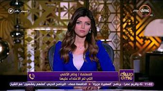 برنامج مساء dmc مع إيمان الحصري حلقة الأحد 19-3-2017