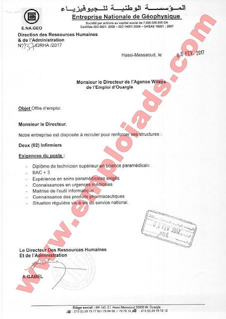 اعلان عرض عمل بالمؤسسة الوطنية للجيوفيزياء فيفري 2017