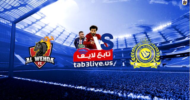 مشاهدة مباراة النصر والوحدة بث مباشر اليوم 15/08/2020 الدوري السعودي