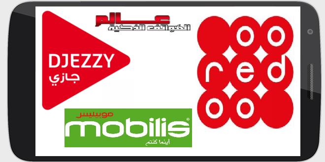 Hi3 كيف أعرف رقم هاتفي الجزائر Comment Connaitre Le Numero