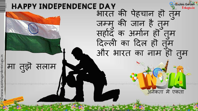 Best Independence day quotes in Hindi 885