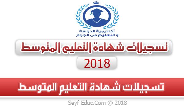 تسجيلات شهادة التعليم المتوسط دورة 2019