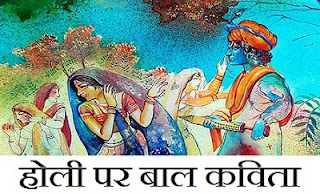 Funny Holi Poems in Hindi