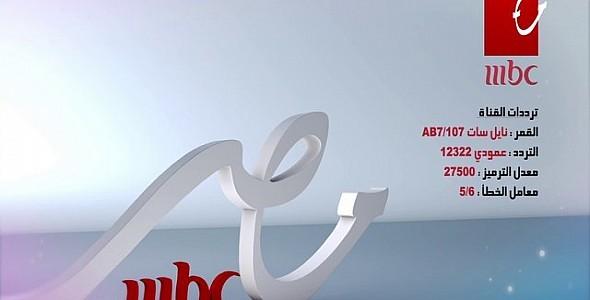 """تردد قناة ام بى سى """"MBC Masr"""" الناقلة لحلقة  ذا فويس كيدز الاخيرة على نايل سات the Voice Kids"""