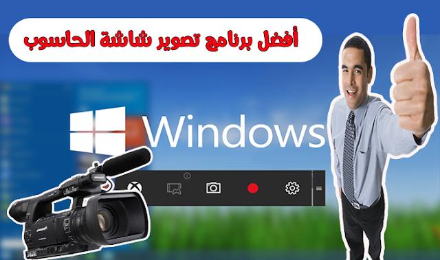 تحميل أفضل برنامج تصوير شاشة الحاسوب برنامج Camtasia Studio