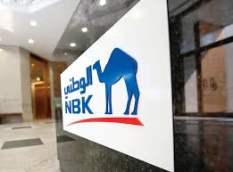 وظائف لطلبة كلية التجارة بنك الكويت الوطنى فى مصر لعام 2018