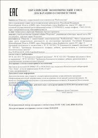 редуслим сертификат соответсвия