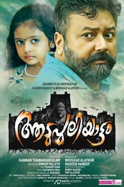 Aadupuliyattam Official Trailer 2016   Jayaram   Ramya Krishnan