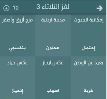 كتاب المعلومات حلول اللغز اليومي للعبة فطحل العرب