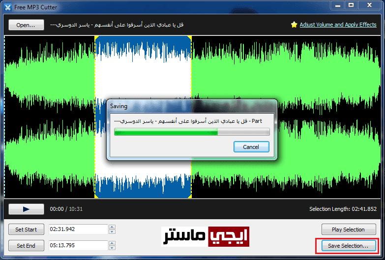حفظ مقطع الصوت على الكمبيوتر