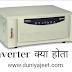 Inverter क्या है, ये कितने प्रकार के होते हैं। inverter wiring connection hindi । inverter working in hindi । types