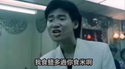 Image result for 食鹽多過你食米