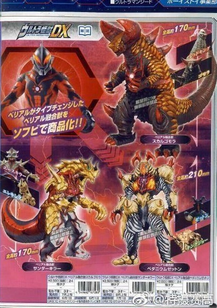 Ultraman Xead - Ultraman Zero & Belial To Get New Power-Ups - JEFusion