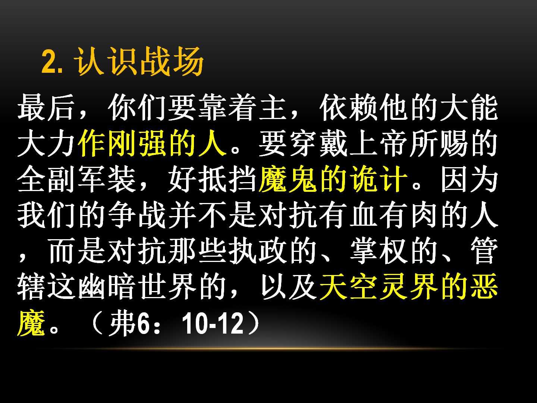 "Image result for ,而是对抗那些执政的、掌权的、管辖这幽暗世界的,以及天空灵界的恶魔。"" (弗 6: 12 )"