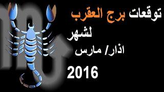 توقعات برج العقرب لشهر اذار/ مارس 2016