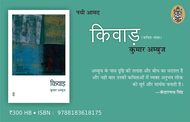'किवाड़' (कविता संग्रह) - कुमार अम्बुज