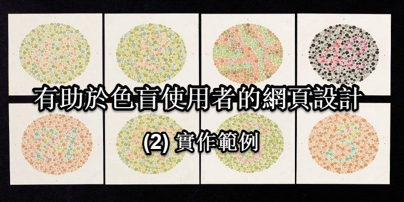 [網頁設計] 有助於色盲使用者的友善體驗 (2)實作範例