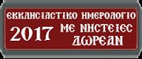 http://dromosorthodoxias.blogspot.gr/2014/12/2015.html
