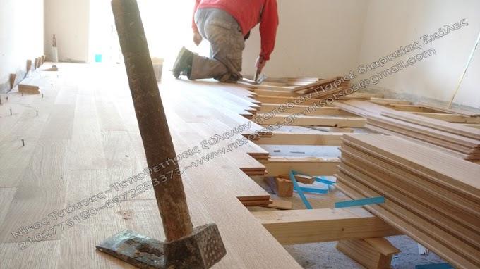 Τοποθέτηση ξύλινου πατώματος με παραδοσιακό τρόπο