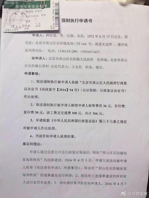 刘惠珍:北京房山区长阳镇政府这样行政,是什么行为?