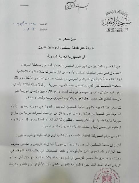 بيان مشيخة العقل في سورية أبناء جبل العرب يقفون في خندق واحد مع الجيش العربي السوري