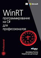 книга книга Рихтера «WinRT: программирование на C# для профессионалов»
