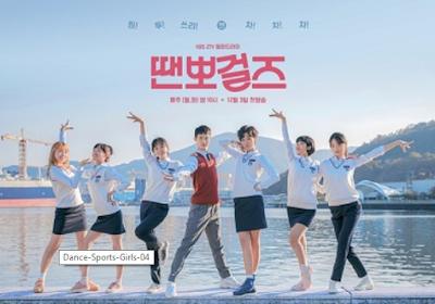 Download Drama Korea Dance Sports Girls Subtitle Indonesia Episode 16 (END)