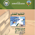 تحميل كتاب التنظيم القضائي الكويتي في نطاق القانون العام pdf