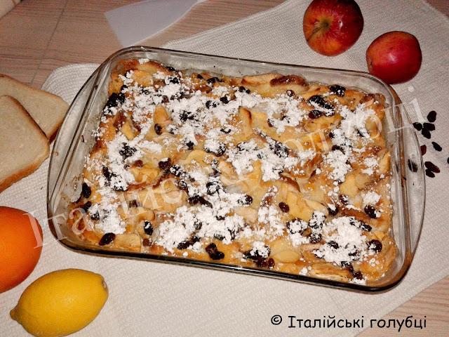 яблучний пиріг з хліба