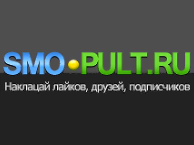 Smo-pult - дешевая накрутка групп и сообществ