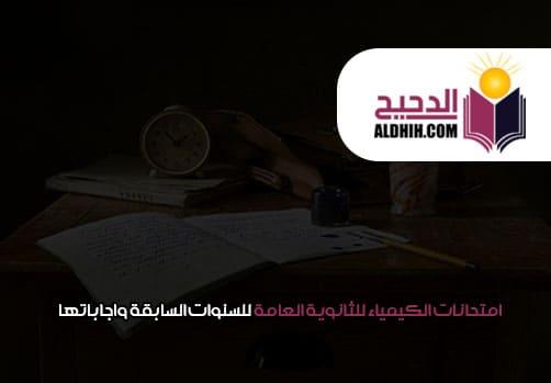 امتحانات الكيمياء للثانوية العامة للسنوات السابقة واجاباتها