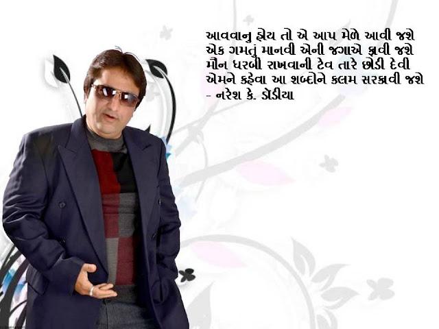 आववानु होय तो ए आप मेळे आवी जशे Gujarati Muktak By Naresh K. Dodia