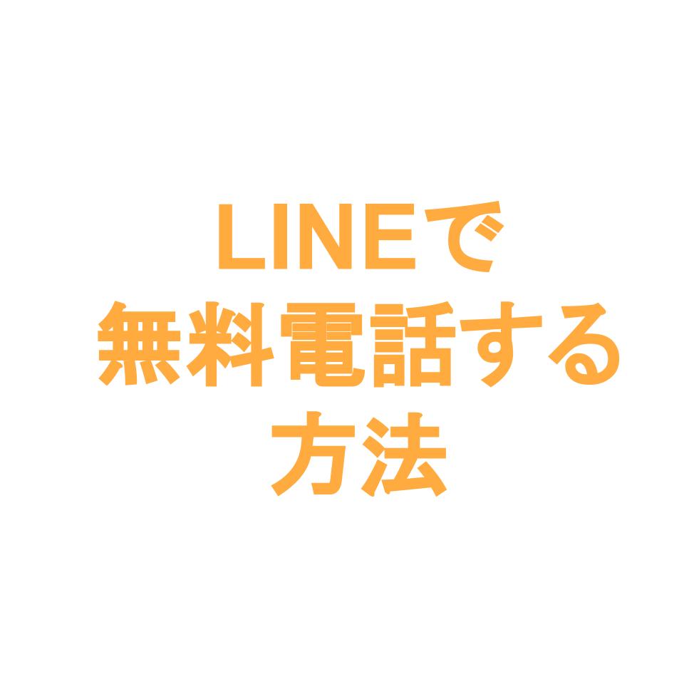 LINEで無料通話する方法