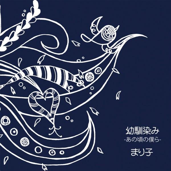 [Album] まり子 – 幼馴染み-あの頃の僕ら- (2016.05.18/MP3/RAR)