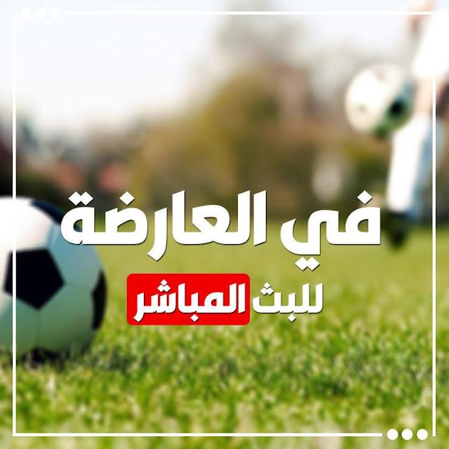 "Résultat de recherche d'images pour ""مشاهدة مباريات اليوم بث مباشر موقع في العارضة | fel3arda"""