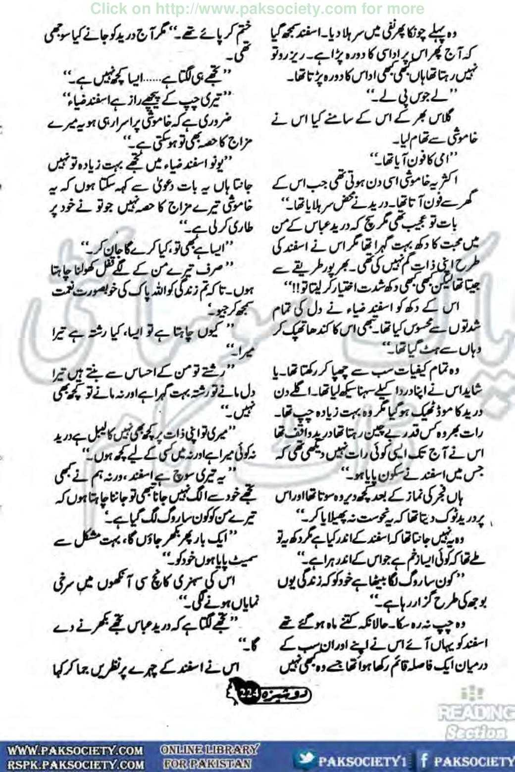 Mohabbat rooth jaey to Complete by Abida Sabeen.